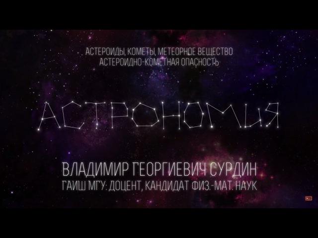 Лекция 6.2 | Астероиды, кометы, метеорное вещество. Астероидно-кометная опасность | Владимир Сурдин