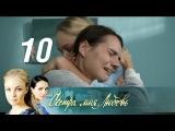 Сестра моя, Любовь. Серия 10 (2014) @ Русские сериалы