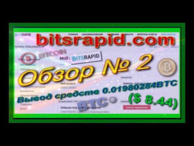 Bitsrapid com Обзор № 2 Вывод средств 0 01980284BTC $ 8 44 Смотрим до конца!
