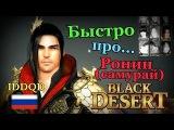 Black desert Быстро про Ронин (самурай)