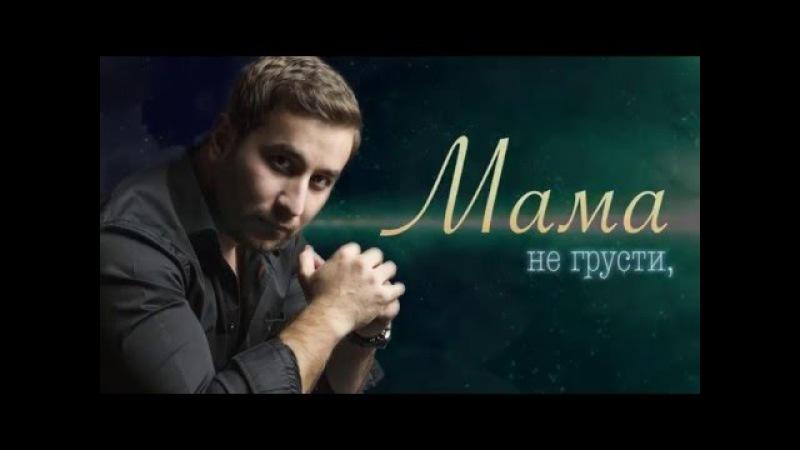 EDGAR - Мама / Official Lyric Video 2017 / Премьера песни