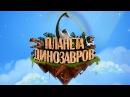 Планета динозавров - Мультфильм для детей - О динозаврах для детей