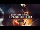 Денис RiDer KOSMOS - Не разделят ветра (Handyman Prod.)