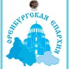 Оренбургская епархия РПЦ МП