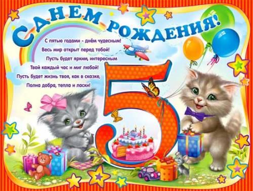 Поздравление с днем рождения 5 лет девочке для родителей