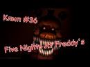 Клип-5 ночей с Фредди Music video36