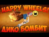 №3 HAPPY WHEELS! ДИКО БОМБИТ! ТРЕШ! УГАР!