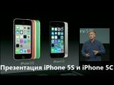 Презентация Apple iPhone 5C и iPhone 5S