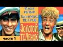 И.Ильф и Е. Петров - Золотой теленок - часть 1 - Аудиокнига