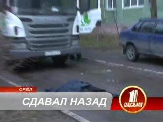 Мусоровоз наехал на пешехода