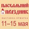 ПАСХАЛЬНЫЙ ПРАЗДНИК СПб 11-15 мая 2016