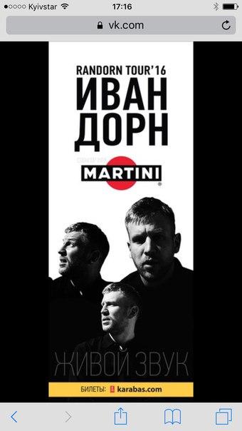 Иван Дорн, Киев, Украина
