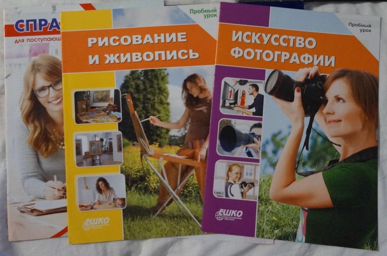 Пробный урок от Ешко (Украина)
