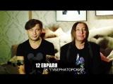 Приглашение на концерт Би-2 в Ульяновске от Левы и Шуры!