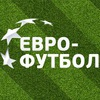 Евро-Футбол.Ру