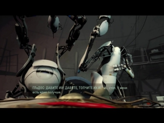 Портал 2 Вторая Концовка Кооператива_Portal 2 Co-op End 2