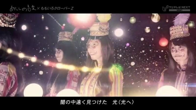 Momoiro Clover Z - WE ARE BORN (PV)