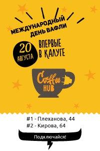 Афиша Калуга Международный день вафель