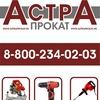 Астра Прокат | Аренда строительного инструмента