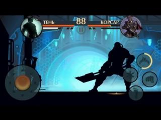 Shadow Fight 2 - Титан против своих Телохранителей - YouTube_0_1456315214078