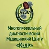 "Медицинский Центр ""Кедр"" Обнинск"