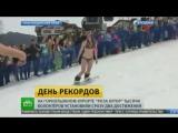 В Сочи сотни лыжников в купальниках установили рекорд: видео