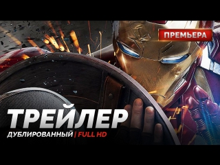 DUB | Трейлер №1: Первый мститель: Противостояние / Captain America Civil War 2016