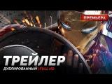DUB | Трейлер №1: «Первый мститель: Противостояние / Captain America׃ Civil War» 2016