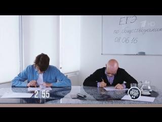 Вечерний Ургант. Дмитрий Хрусталев и Александр Гудков сдают ЕГЭ по обществознанию