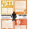 Okhrana-Truda Stavropol
