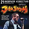 21 Февраля - ЭЛИЗИУМ - Известия Hall