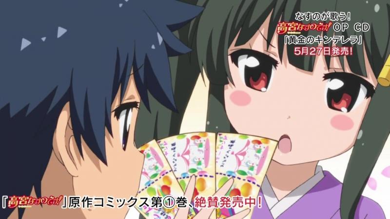 Я Насуно Такамия , Takamiya Nasuno Desu Teekyuu Spin off 7 из 12 Jade