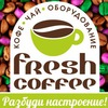 Fresh Coffee | Интернет-магазин кофе. г. Киров.