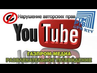 Нарушение авторских прав GPM RTV. Как восстановить репутацию на канале.