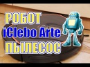 Робот пылесос iClebo Arte Carbon. Год эксплуатации. Отзыв владельца.