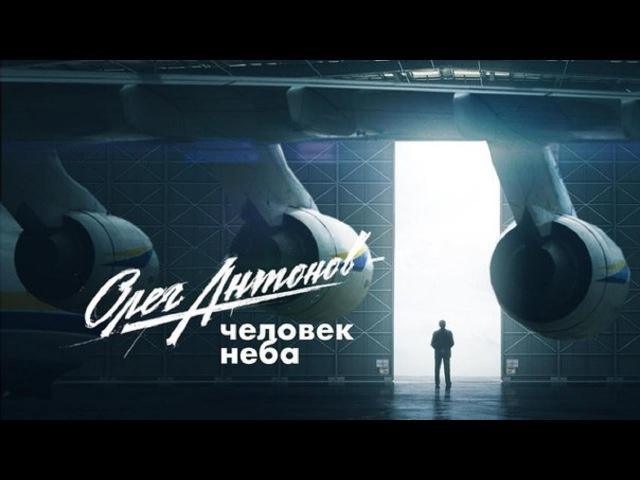 Олег Антонов - человек неба - Документальный фильм - Интер