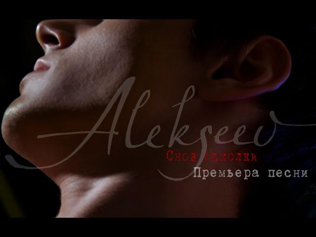 ALEKSEEV – Снов осколки (lyrics video)