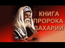 Библия. Книга пророка Захарии.