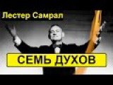 #Проповеди Лестер Самрал - Семь духов проповеди христианские на русском проповедь 2016