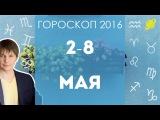 гороскоп недели 2-8 мая 2016: общие события до 4.40 мин, для козерогов 6.56 мин.