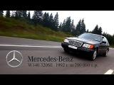 ЧО ! Честный обзор Проект W140 Mercedes S-klasse 1992 г. за 200.000 рублей ЧАСТЬ 1