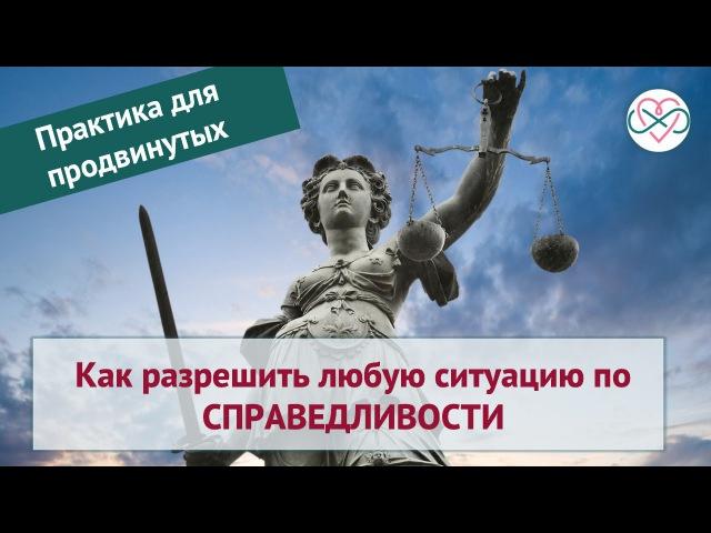 Как разрешить любую ситуацию по справедливости Практика для продвинутых Ева Ефремова тета хилинг