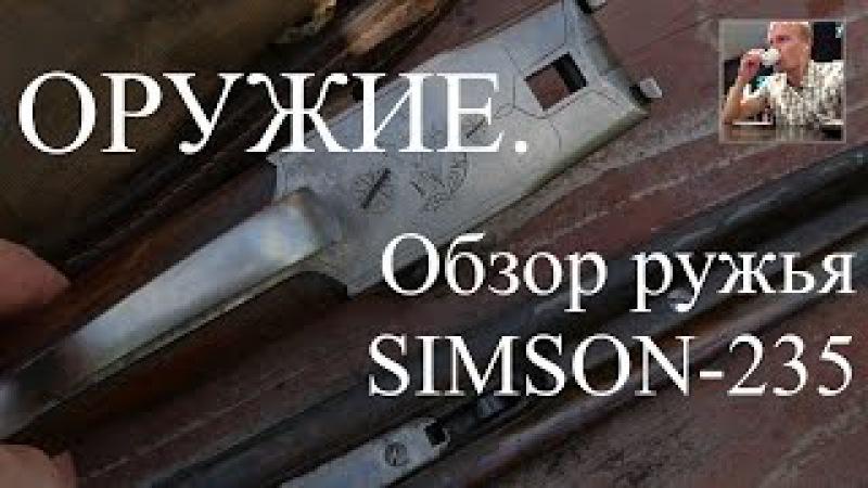Обзор двухствольного ружья Simson 235 или немецкое ружье Зимсон 235