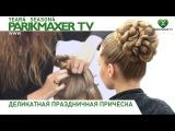 ПРИЧЕСКА ИЗ ЛЕГКИХ УЗЛОВ НА ОСНОВЕ ХВОСТА ✭✭✭✭✭ парикмахер тв