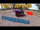 ТЕСТ-ДРАЙВ ТРИЦИКЛА ZUBR 200 сс