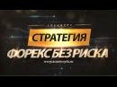 Стратегия Форекс Без Риска с Георгием Бариновым Академия Форекса