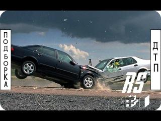 18 Подборка ДТП и аварий!Compilation of accidents and crashes!