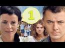 Счастливчик Пашка 1 серия Мелодрама Русский фильм