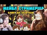 СТРИМЕРША КАРИНА - МЕЙБЛ ИЗ ГРАВИТИ ФОЛЗ (ak Enjoykin)