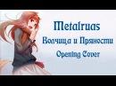 Metalrus Скитальцы Волчица и Пряности OP Russian Cover